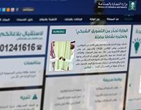 Ministry of Commerce & Industry   KSA   Presale