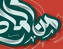 arabic typography . 3