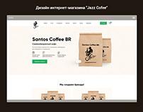 """Дизайн интернет-магазина """"Jazz Cofee"""""""