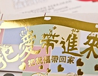 PKIIJB's CNY Card