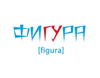 Figura cyrillic font