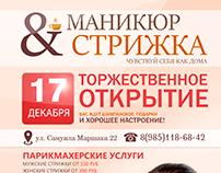 Design: poster manicure & strizka