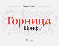 Gornitsa typeface