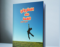 Arabic Poetry Book | Branding, Product Design