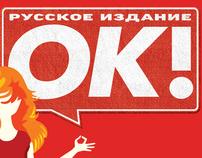 """OK!"" magazine"
