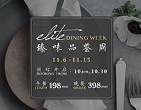 Elite Dining Week 臻味品鉴周