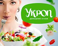 Кафе «Укроп» | Cafe Ukrop