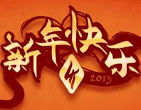 CNY'13 & Valentine'13