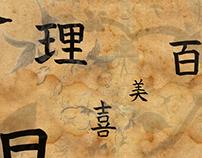 Kanji Animation