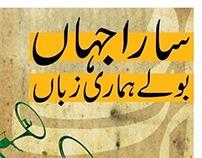 Poster Design: Jehan Pakistan