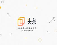 UC头条字体规范