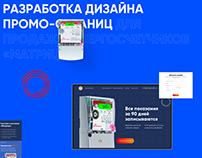 Промо-сайт для счетчика «Матрица»