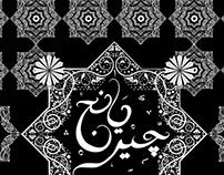 زخرفة إسلامية