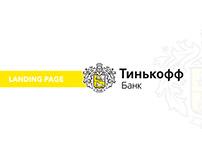 Landing page. Tinkoff Bank