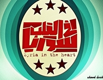 SYRIA IN THE HEART