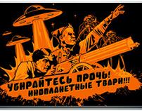Чапаев против пришельцев  by kazan