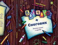 Volchonok & Snegovik