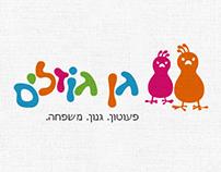 Gan Gozalim, kindergarden