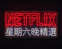 Netflix Neon
