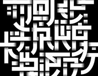 Calligraffiti - 2017