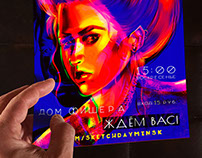 Poster for painting event in Minsk city.