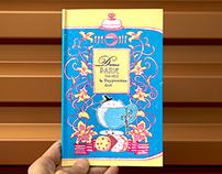 """Dance Danse Danse by Cappuccino Cat"" -children book"