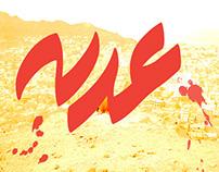 Aden 21 Typography project -  مشروع عدن 21 الحروفي