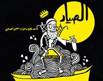 الصياد _ من حكايات التراث الشعبي الفلسطيني