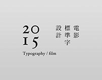 電影標準字設計 / Typography / film / 2015
