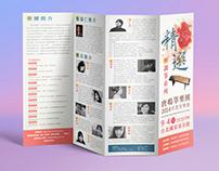 [古箏 Zither Musical Concert] Poster & Flyer Design