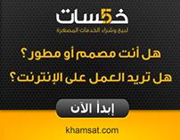Khamsat.com Banners