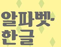 """[WIP] 가칭 """"알파벳-한글"""" #1"""