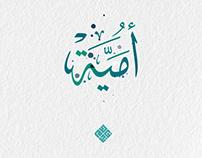 اسماء بالخط العربي