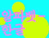 """[WIP] 가칭 """"알파벳-한글"""" #2"""