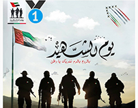 """ COMPETITION MARTYR'S DAY UAE """