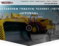 """Сайт для компании """"ЧетраБел промышленные машины"""""""