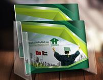 بيت الطالب الفلسطيني Booklet