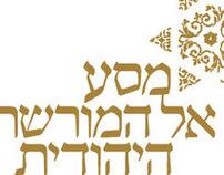 Journey into the Jewish Heritage