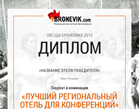 """Диплом """"Звезда Броневика 2015"""""""