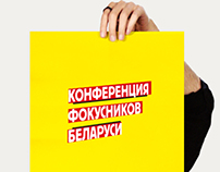 Конференция фокусников Беларуси