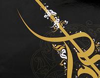 360 Mall Ramadan Campaign