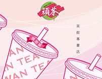 頑茶飲品專賣店宣傳設計