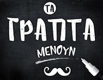Free Greek Font - AF Greka Fat Regular