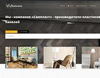 """E-commerce """"Samplast"""" mobile and desktop"""