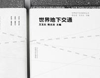 Book-世界地下交通