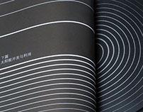 Book-太阳能科学开发与利用