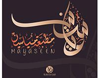 Mayaseen Logo . Arabic Calligraphy