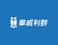 華威利群CID Group - 官網設計