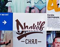 Лого и Минигид для Cергея Драчёва