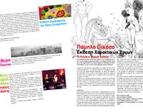 Magazine Layouts for ThetaWeek
